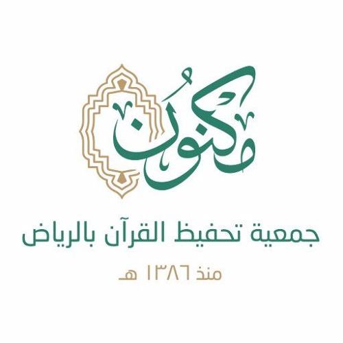 جمعية مكنون's avatar