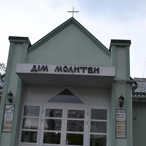 Дом Евангелия Церковь's avatar