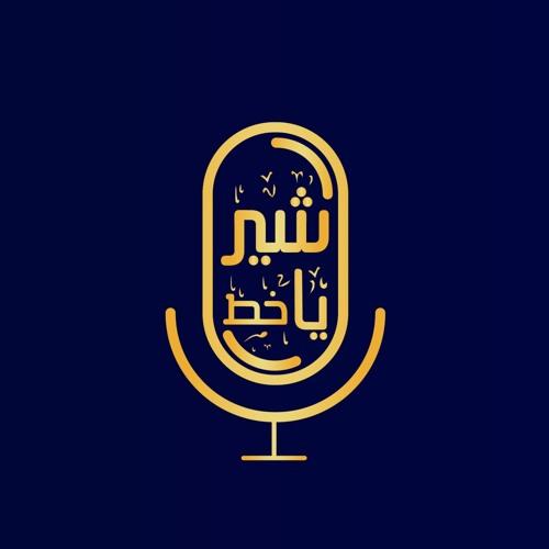 Shir | Khat's avatar
