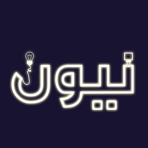Neon  نيون's avatar