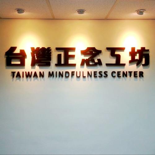 暫停、覺知、呼吸 By 陳德中 Simply Stopping And Mindful Breathing In Chinese