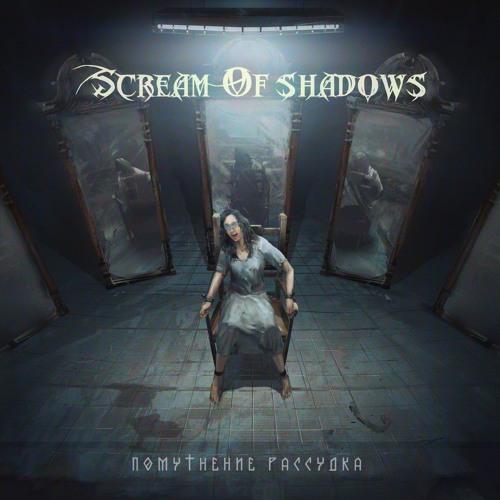 Scream Of Shadows's avatar