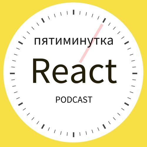 Пятиминутка React's avatar