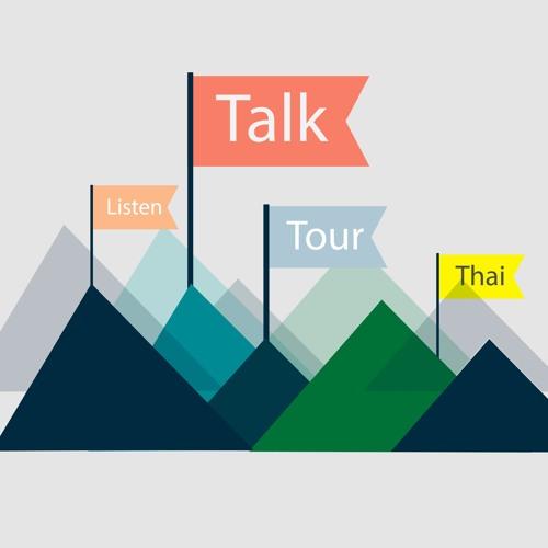 Talk Tour Thai's avatar