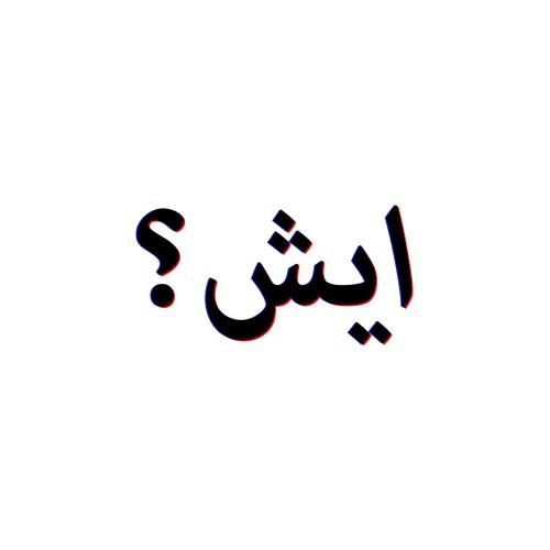 ايش يقولولوا بالعربي؟'s avatar