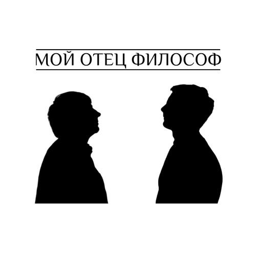 """Подкаст о философии """"Мой отец философ""""'s avatar"""