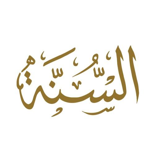 إذاعـة السـنة's avatar