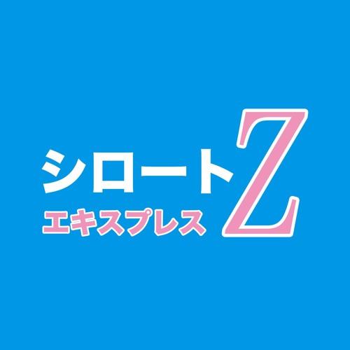 シロートエキスプレスZ's avatar