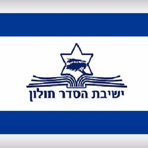 ישיבת ההסדר חולון ישראל's avatar