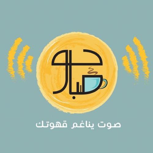 صباحو بودكاست's avatar