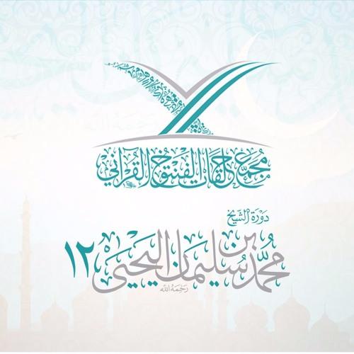 Al-Yahiah's avatar