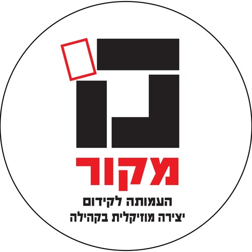 עמותת מקור's avatar
