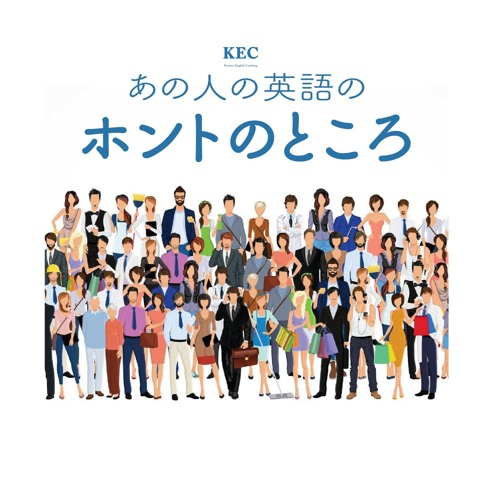 Kamiya English Coaching: あの人の英語の、ホントのところ's avatar