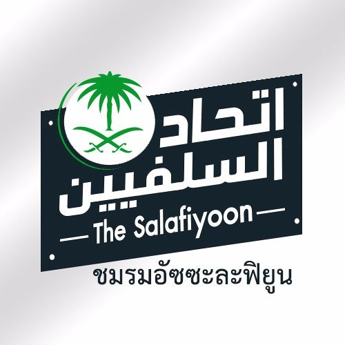 Salafiyoon's avatar