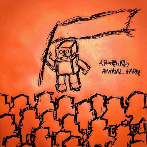 ANIMAL FARM (previous: OverAll)'s avatar