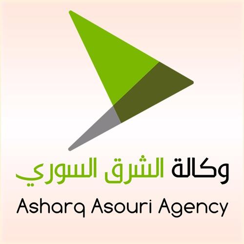 الشرق السوري - asharq asouri's avatar