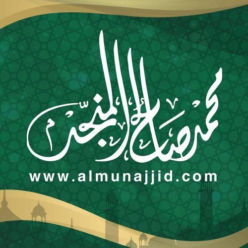 almunajjid's avatar