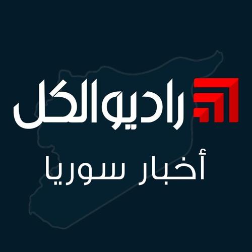Radio Al-Kul | راديو الكل's avatar