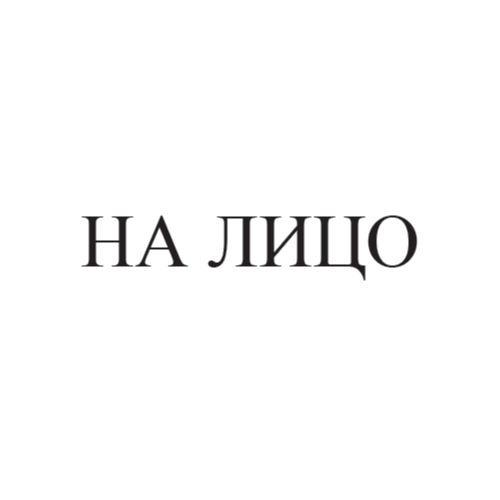 НА ЛИЦО's avatar