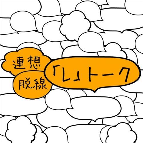 連想脱線「L」トーク's avatar