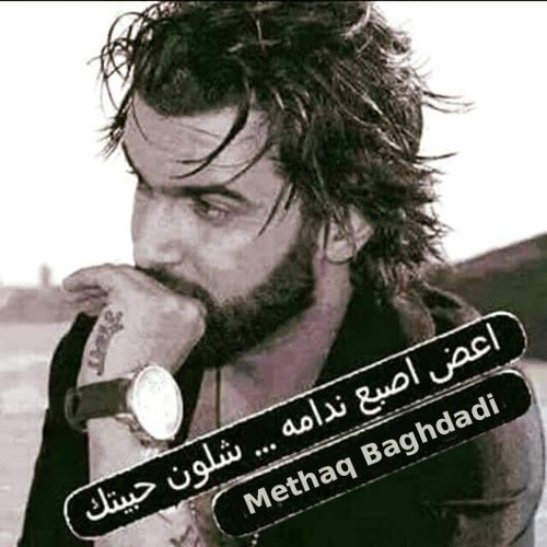 Methaq Baghdadi's avatar