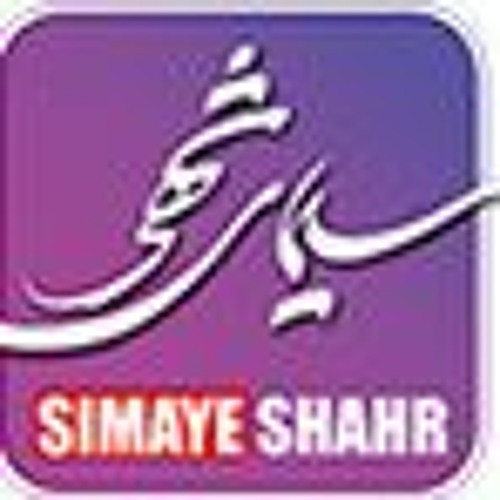 simaye shahr's avatar
