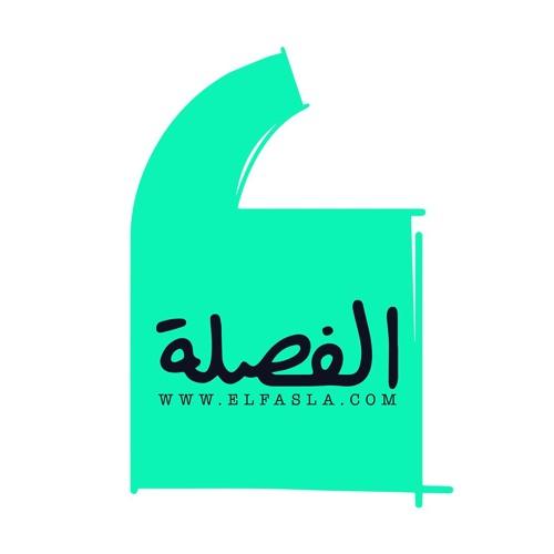 El Fasla's avatar