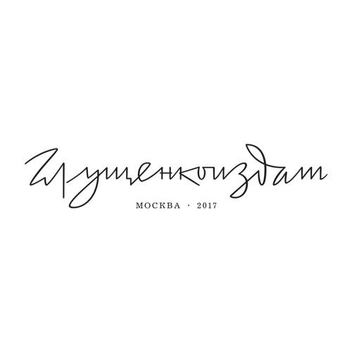 Глущенкоиздат's avatar