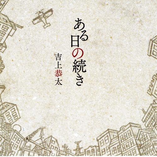 吉上恭太2ndアルバム「ある日の続き」試聴ページ's avatar
