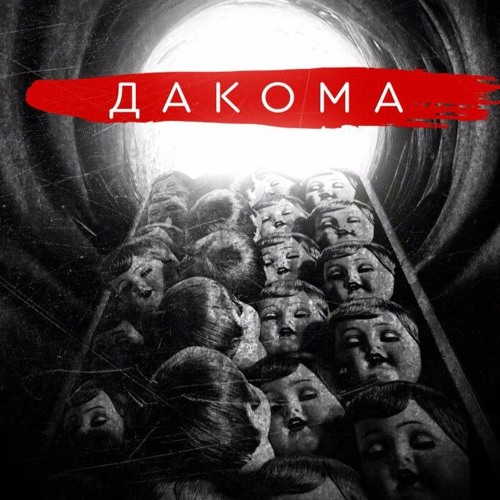 ДАКОМА's avatar