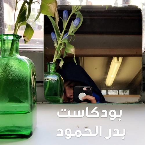 بودكاست بدر الحمود's avatar