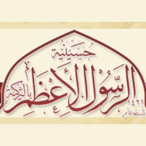 حسينية الرسول الأعظم's avatar