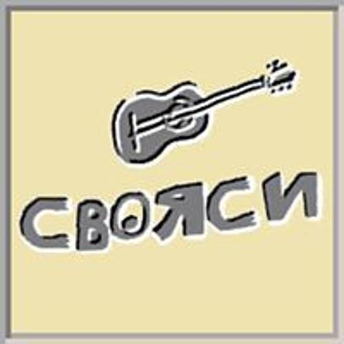Cвояси-Холл's avatar