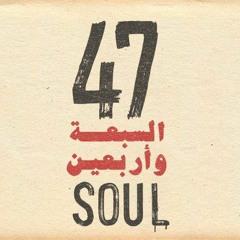 47SOUL | السبعة و أربعين