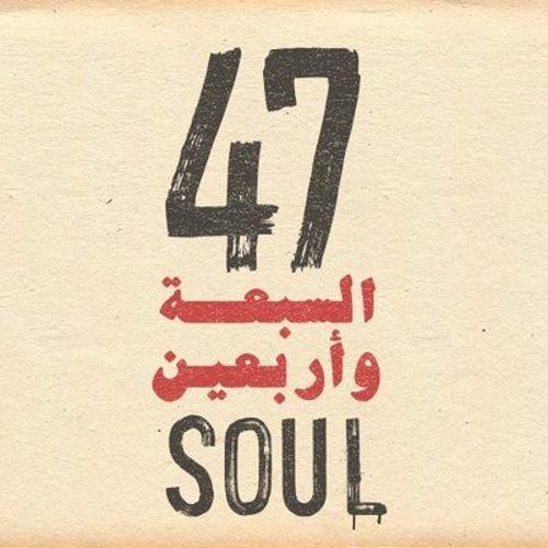 47SOUL | السبعة و أربعين's avatar