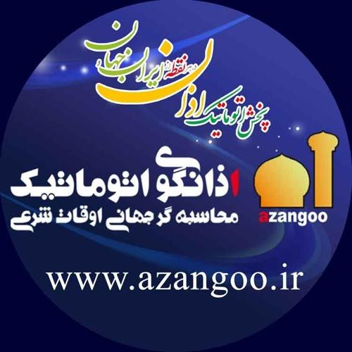 سایت اذانگو's avatar