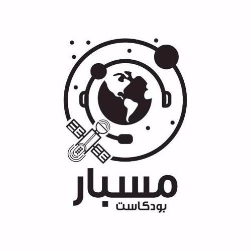 بودكاست مسبار's avatar