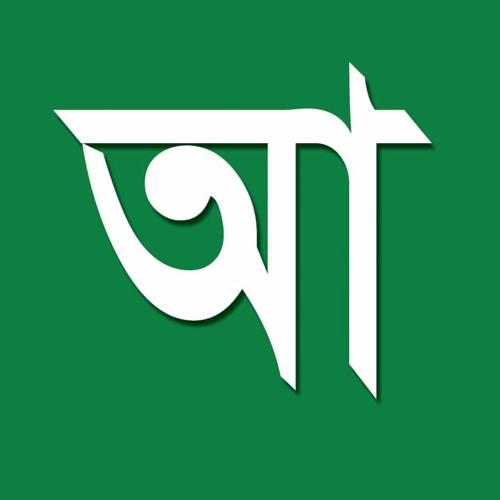 Amar Bangla Post . com's avatar