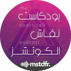 The Coach Talk Podcast