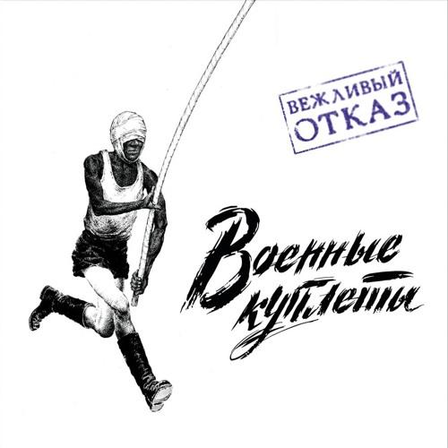 Vezhlivy Otkaz's avatar