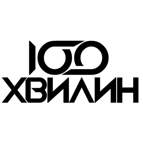100ХВИЛИН's avatar