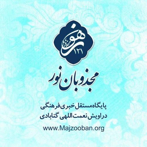 Majzooban.org مجذوبان نور's avatar