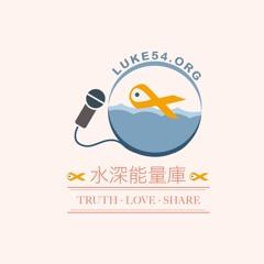 luke54reading