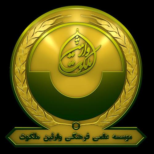 وارثین ملکوت | رسانه دعوت سید احمد الحسن یمانی ع's avatar
