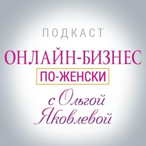 Онлайн-Бизнес по-Женски с Ольгой Яковлевой's avatar