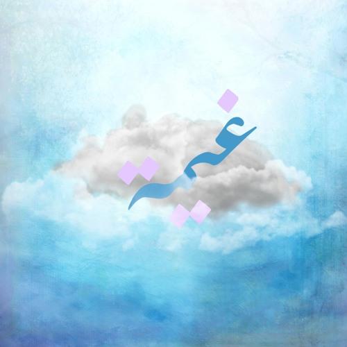 بودكاست غيمة's avatar