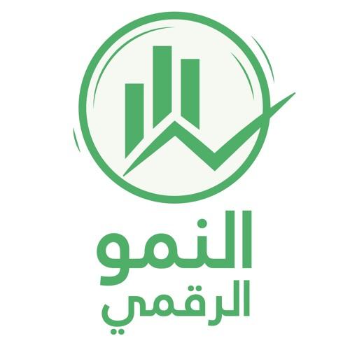 بودكاست النمو الرقمي's avatar