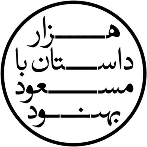 هزار داستان با مسعود بهنود's avatar