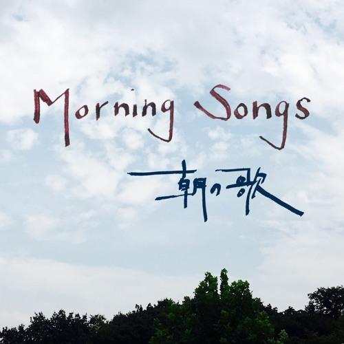 Morning Songs / 朝の歌's avatar