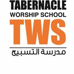 Worship School TWS مدرسة التسبيح